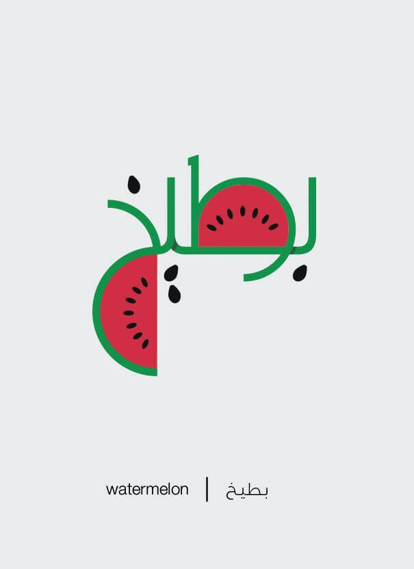 illustrating-arabic-words-into-their-meaning-58a31d3f117c0-png-58a458d87713c__605